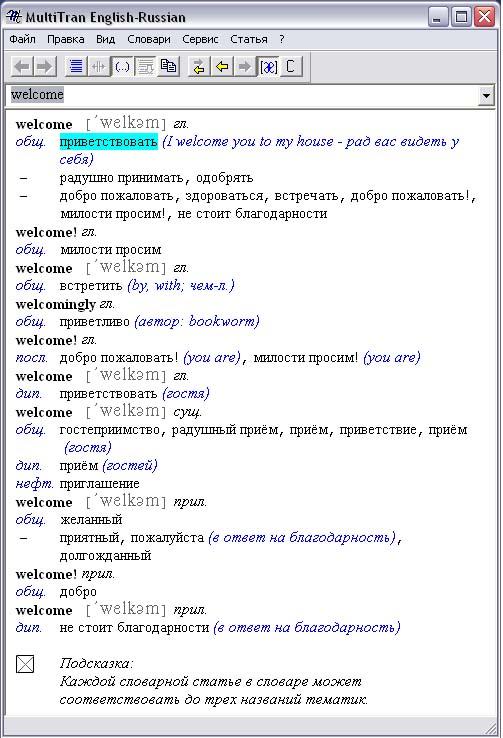 Словарь ...