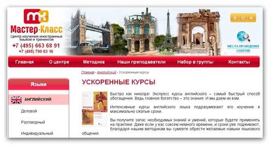 Мастер класс английского в москве